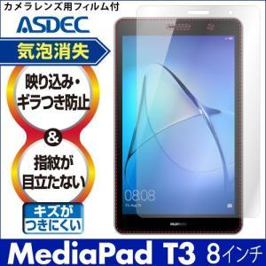 HUAWEI MediaPad T3 8インチ ノングレア液晶保護フィルム3 防指紋 反射防止 ギラつき防止 気泡消失 タブレット ASDEC アスデック NGB-HWT38|mobilefilm