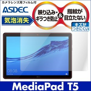 HUAWEI MediaPad T5 10.1インチ ノングレア液晶保護フィルム3 防指紋 反射防止 ギラつき防止 気泡消失 タブレット ASDEC アスデック NGB-HWT5|mobilefilm