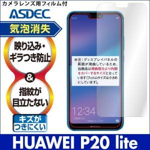 HUAWEI P20 lite ノングレア液晶保護フィルム3 防指紋 反射防止 ギラつき防止 気泡消失  ASDEC アスデック NGB-HWV32|mobilefilm