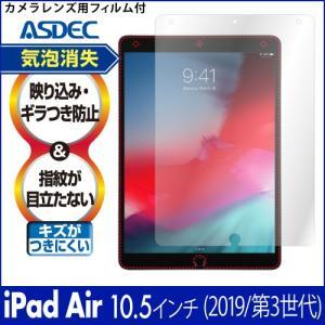 iPad Air 10.5インチ (2019年モデル) 用  保護フィルム ノングレア液晶保護フィルム3 防指紋 反射防止 ギラつき防止 気泡消失 ASDEC NGB-IPA12 mobilefilm
