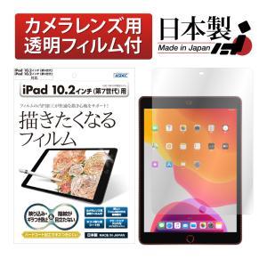 iPad 10.2インチ 2020 2019 第8世代 第7世代 用  保護フィルム ノングレア液晶保護フィルム3 防指紋 反射防止 ギラつき防止 気泡消失 ASDEC NGB-IPA13 mobilefilm