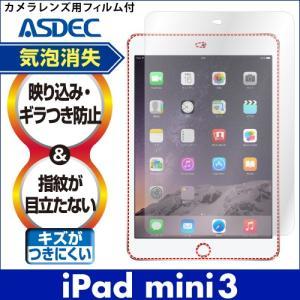 iPad mini3 / iPad mini2 ノングレア液晶保護フィルム3 防指紋 反射防止 ギラつき防止 気泡消失 タブレット ASDEC アスデック NGB-IPAM03|mobilefilm