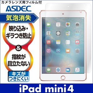iPad mini4 ノングレア液晶保護フィルム3 防指紋 反射防止 ギラつき防止 気泡消失 タブレット ASDEC アスデック NGB-IPAM04|mobilefilm