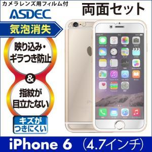 iPhone6 ノングレアボディフィルムセット(両面保護フィルムセット) 防指紋 反射防止 ギラつき防止 気泡消失 ASDEC アスデック NGB-IPN05B|mobilefilm