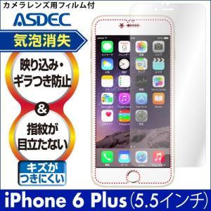iPhone 6 Plus / iPhone 6s Plus ノングレア液晶保護フィルム3 防指紋 反射防止 ギラつき防止 気泡消失 ASDEC アスデック NGB-IPN06|mobilefilm