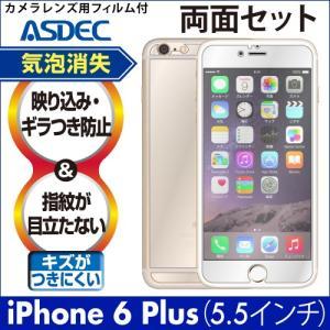 iPhone6 Plus ノングレアボディフィルムセット(両面保護フィルムセット) 防指紋 反射防止 ギラつき防止 気泡消失 ASDEC アスデック|mobilefilm