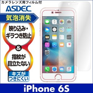 iPhone6s ノングレア液晶保護フィルム3 防指紋 反射防止 ギラつき防止 気泡消失 ASDEC アスデック NGB-IPN07|mobilefilm