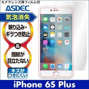 iPhone 6s Plus ノングレア液晶保護フィルム3 防指紋 反射防止 ギラつき防止 気泡消失 ASDEC アスデック NGB-IPN08|mobilefilm