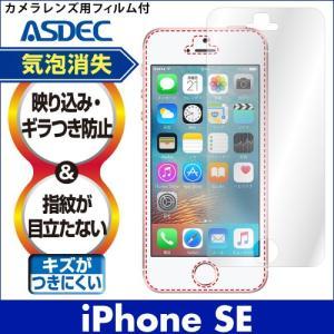 iPhone SE ノングレア液晶保護フィルム3 防指紋 反射防止 ギラつき防止 気泡消失 ASDEC アスデック NGB-IPN09|mobilefilm