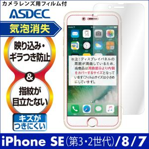 iPhone7 / iPhone8 ノングレア液晶保護フィルム3 防指紋 反射防止 ギラつき防止 気泡消失 ASDEC アスデック NGB-IPN10|mobilefilm