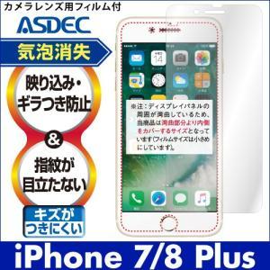 iPhone 7 Plus / iPhone 8 Plus ノングレア液晶保護フィルム3 防指紋 反射防止 ギラつき防止 気泡消失 ASDEC アスデック NGB-IPN11|mobilefilm