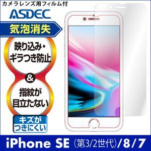iPhone8 / iPhone7 ノングレア液晶保護フィルム3 防指紋 反射防止 ギラつき防止 気泡消失 ASDEC アスデック NGB-IPN12|mobilefilm