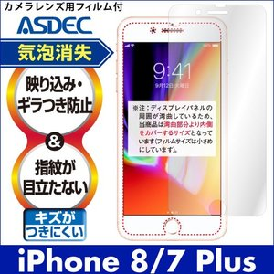 iPhone 8 Plus / iPhone 7 Plus ノングレア液晶保護フィルム3 防指紋 反射防止 ギラつき防止 気泡消失 ASDEC アスデック NGB-IPN13|mobilefilm