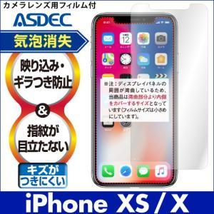 iPhone XS / X ノングレア液晶保護フィルム3 防指紋 反射防止 ギラつき抑制 気泡消失 ASDEC アスデック NGB-IPN14|mobilefilm