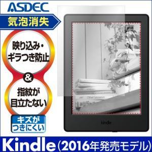 Amazon Kindle (第8世代/2016) ノングレア液晶保護フィルム3 防指紋 反射防止 ギラつき防止 気泡消失 タブレット ASDEC アスデック NGB-KDL02|mobilefilm