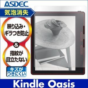 Amazon Kindle Oasis (第8世代/2016) ノングレア液晶保護フィルム3 防指紋 反射防止 ギラつき防止 気泡消失 タブレット ASDEC アスデック NGB-KDOA1|mobilefilm