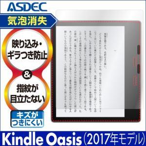 Amazon Kindle Oasis (第9世代/2017) ノングレア液晶保護フィルム3 防指紋 反射防止 ギラつき防止 気泡消失 タブレット ASDEC アスデック NGB-KDOA2|mobilefilm