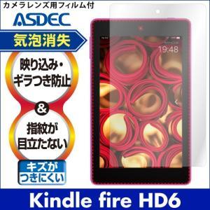 Amazon Kindle Fire HD6 ノングレア液晶保護フィルム3 防指紋 反射防止 ギラつき防止 気泡消失 タブレット ASDEC アスデック NGB-KFH05|mobilefilm