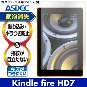 Amazon Kindle Fire HD7 ノングレア液晶保護フィルム3 防指紋 反射防止 ギラつき防止 気泡消失 タブレット ASDEC アスデック NGB-KFH06|mobilefilm