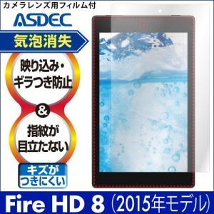 Amazon Fire HD 8 (第5世代/2015) (8GB) ノングレア液晶保護フィルム3 防指紋 反射防止 ギラつき防止 気泡消失 タブレット ASDEC アスデック NGB-KFH07|mobilefilm
