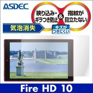 Amazon Fire HD 10 タブレット 第5世代 ノングレア液晶保護フィルム3 防指紋 反射防止 ギラつき防止 気泡消失 タブレット ASDEC アスデック NGB-KFH08|mobilefilm
