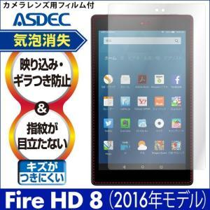 Amazon Fire HD 8 (第6世代/2016) ノングレア液晶保護フィルム3 防指紋 反射防止 ギラつき防止 気泡消失 タブレット ASDEC アスデック|mobilefilm