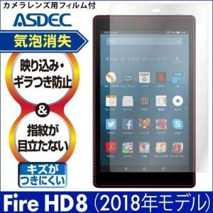 Amazon Fire HD 8 (第7世代/2017) ノングレア液晶保護フィルム3 防指紋 反射防止 ギラつき防止 気泡消失 タブレット ASDEC アスデック NGB-KFH10|mobilefilm