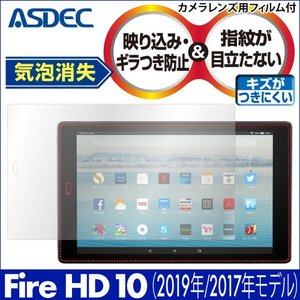Amazon Fire HD 10 (2017年モデル) ノングレア液晶保護フィルム3 防指紋 反射防止 ギラつき防止 気泡消失 タブレット ASDEC アスデック NGB-KFH11|mobilefilm