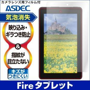 Amazon Fireタブレット 7インチ (第5世代/2015) ノングレア液晶保護フィルム3 防指紋 反射防止 ギラつき防止 気泡消失 ASDEC アスデック NGB-KFT01|mobilefilm