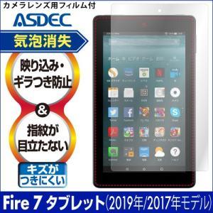 Amazon Fire 7 タブレット (第7世代/2017) ノングレア液晶保護フィルム3 防指紋 反射防止 ギラつき防止 気泡消失 タブレット ASDEC アスデック NGB-KFT02|mobilefilm