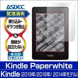 Amazon Kindle Paperwhite ノングレア液晶保護フィルム3 防指紋 反射防止 ギラつき防止 気泡消失 タブレット ASDEC アスデック NGB-KPW02|mobilefilm