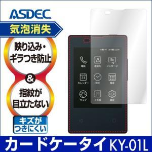 カードケータイ KY-01L ノングレア液晶保護フィルム3 防指紋 反射防止 ギラつき防止 気泡消失  ASDEC アスデック NGB-KY01L|mobilefilm