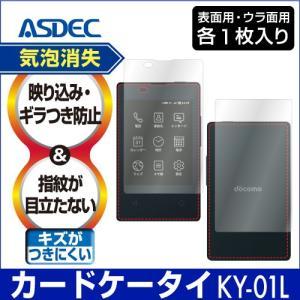 カードケータイ KY-01L ノングレアフィルム3 フィルムセット 両面フィルム 防指紋 反射防止 ギラつき防止 気泡消失  ASDEC アスデック NGB-KY01LB|mobilefilm