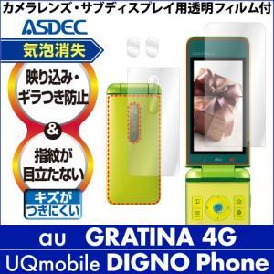 au GRATINA 4G / UQmobile DIGNO Phone ノングレア液晶保護フィルム3 防指紋 反射防止 ギラつき防止 気泡消失 ASDEC アスデック NGB-KYF31|mobilefilm
