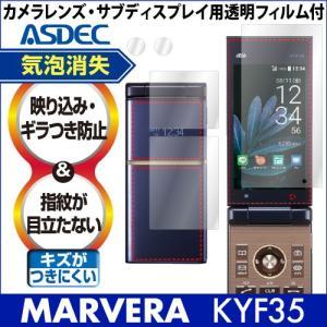 au MARVERA KYF35 ノングレア液晶保護フィルム3 防指紋 反射防止 ギラつき防止 気泡消失  ASDEC アスデック NGB-KYF35|mobilefilm