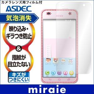 miraie ミライエ ノングレア液晶保護フィルム3 防指紋 反射防止 ギラつき防止 気泡消失 ASDEC アスデック NGB-KYL23|mobilefilm