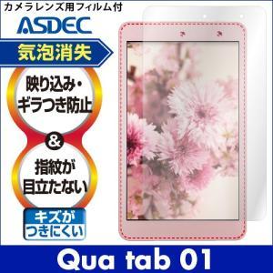 Qua tab 01 ノングレア液晶保護フィルム3 防指紋 反射防止 ギラつき防止 気泡消失 タブレット ASDEC アスデック NGB-KYQT01 mobilefilm