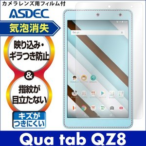 Qua tab QZ8 ノングレア液晶保護フィルム3 防指紋 反射防止 ギラつき防止 気泡消失 タブレット ASDEC アスデック NGB-KYT32|mobilefilm