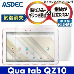 Qua tab QZ10 ノングレア液晶保護フィルム3 防指紋 反射防止 ギラつき防止 気泡消失 タブレット ASDEC アスデック NGB-KYT33|mobilefilm