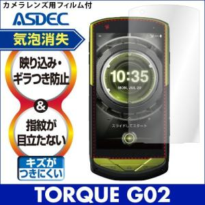 TORQUE G02 ノングレア液晶保護フィルム3 防指紋 反射防止 ギラつき防止 気泡消失 ASDEC アスデック NGB-KYTG02|mobilefilm