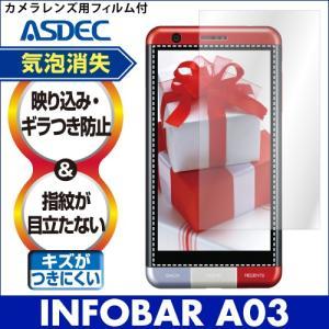 INFOBAR A03 ノングレア液晶保護フィルム3 防指紋 反射防止 ギラつき防止 気泡消失 ASDEC アスデック NGB-KYV33|mobilefilm