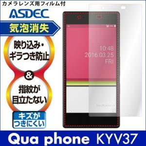 Qua phone KYV37 ノングレア液晶保護フィルム3 防指紋 反射防止 ギラつき防止 気泡消失 ASDEC アスデック NGB-KYV37|mobilefilm