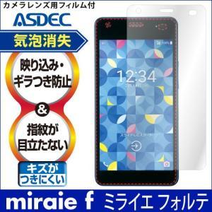 miraie f ミライエ フォルテ ノングレア液晶保護フィルム3 防指紋 反射防止 ギラつき防止 気泡消失  ASDEC アスデック NGB-KYV39|mobilefilm