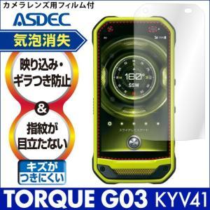 TORQUE G03 KYV41 ノングレア液晶保護フィルム3 防指紋 反射防止 ギラつき防止 気泡消失  ASDEC アスデック NGB-KYV41|mobilefilm