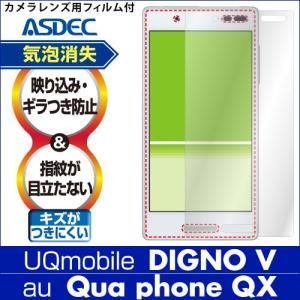 Qua phone QX KYV42 / DIGNO V ノングレア液晶保護フィルム3 防指紋 反射防止 ギラつき防止 気泡消失  ASDEC アスデック NGB-KYV42|mobilefilm