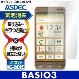 BASIO3 ノングレア液晶保護フィルム3 防指紋 反射防止 ギラつき防止 気泡消失 ASDEC アスデック NGB-KYV43|mobilefilm