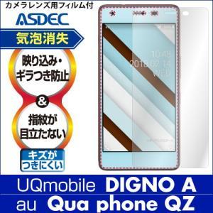Qua phone QZ / DIGNO A ノングレア液晶保護フィルム3 防指紋 反射防止 ギラつき防止 気泡消失  ASDEC アスデック NGB-KYV44|mobilefilm
