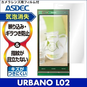 URBANO L02 KYY22 ノングレア液晶保護フィルム3 防指紋 反射防止 ギラつき防止 気泡消失 ASDEC アスデック NGB-KYY22 mobilefilm