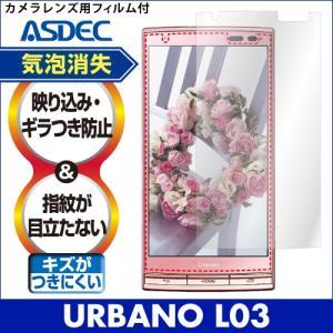 URBANO L03 KYY23 ノングレア液晶保護フィルム3 防指紋 反射防止 ギラつき防止 気泡消失 ASDEC アスデック NGB-KYY23|mobilefilm