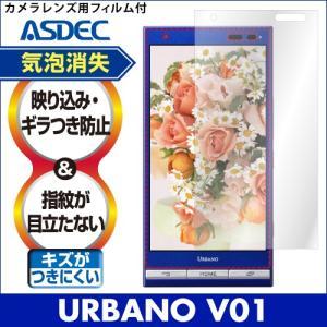 URBANO V01 KYV31 ノングレア液晶保護フィルム3 防指紋 反射防止 ギラつき防止 気泡消失 ASDEC アスデック NGB-KYY31|mobilefilm